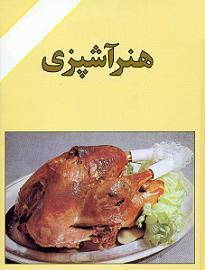 کتاب الکترونیکی آشپزی