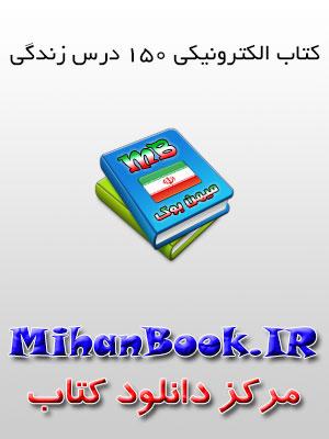150 Dars دانلود کتاب 150 درس زندگی