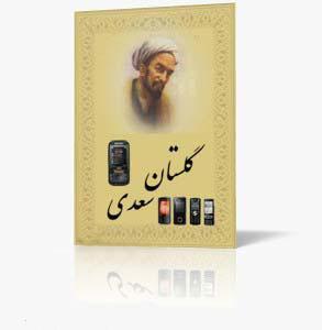 Golestan Sadi دانلود گلستان سعدی با فرمت جاوا