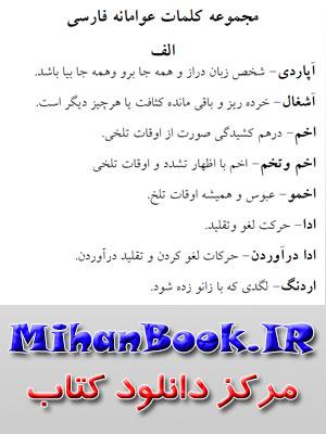 Persian Local Text کتاب الکترونیکی مجموعه واژه های عامیانه فارسی