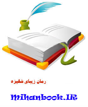 Shalizeh دانلود رمان زیبای شالیزه با فرمت جاوا
