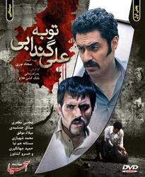 aliganabi دانلود داستان صوتی علی گندابی