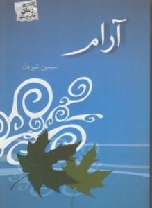 aram 219x300 دانلود رمان آرام از سیمین شیردل