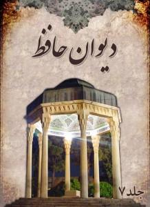 divan hafez 218x300 دانلود کتاب صوتی دیوان حافظ قسمت 7