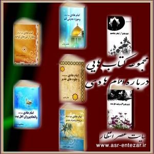 http://www.mihanbook.ir/wp-content/uploads/emamhadi-5.jpg