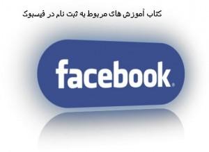 آموزش  راهنمای ثبت نام در فیس بوک از ابتدا تا انتها