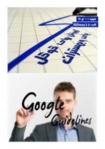 دانلود کتاب آموزش گوگل برای وبمستران