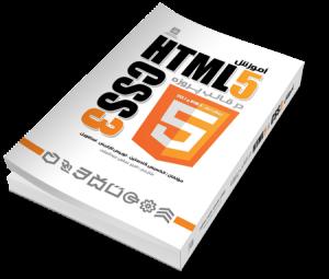 دانلود رایگان کتاب pdf  آموزش HTML5 و CSS3