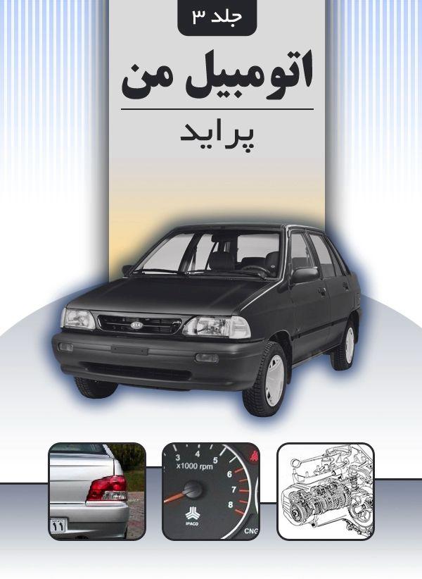 ketabsoti mihanbook.ir 3 دانلود کتاب آموزشی خودروی پرايد