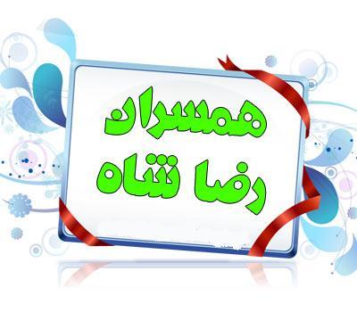rezashah دانلود کتاب همسران رضا شاه