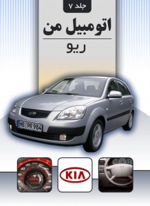 rio 218x300 دانلود کتاب آموزشی خودروی ریو