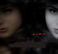 roman hamsayeman دانلود رمان ایرانی و عاشقانه همسایه ی من