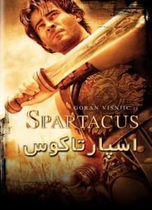 رمان اسپارتاکوس اثر هاوارد فاوست