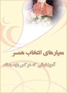 دانلود کتاب معیارهای انتخاب همسر