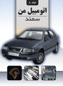 دانلود کتاب آموزشی خودروی سمند