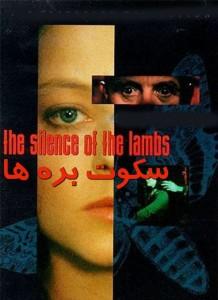 رمان سکوت بره ها